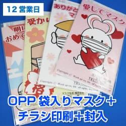 【12営業日】OPP袋入りアウトレットマスク +チラシ印刷+封入