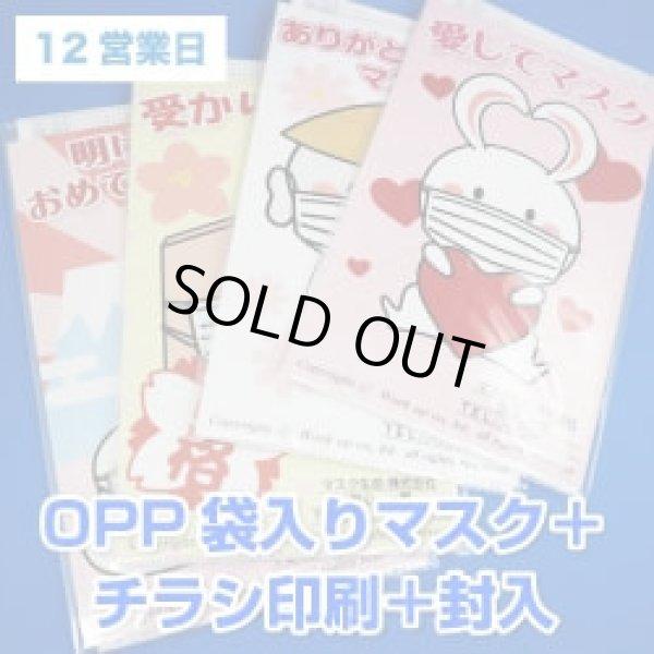 画像1: 【12営業日】OPP袋入りアウトレットマスク +チラシ印刷+封入 (1)