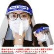 画像5: 透明フェイスシールド  防曇レベル3 クッション付き【10枚】 (5)
