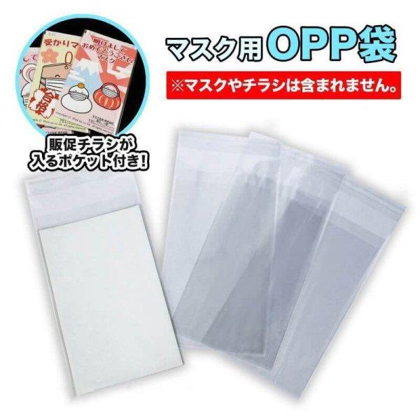 画像1: #30 マスク用ポケット付きOPP袋(袋のみ。マスクは含まず) (1)