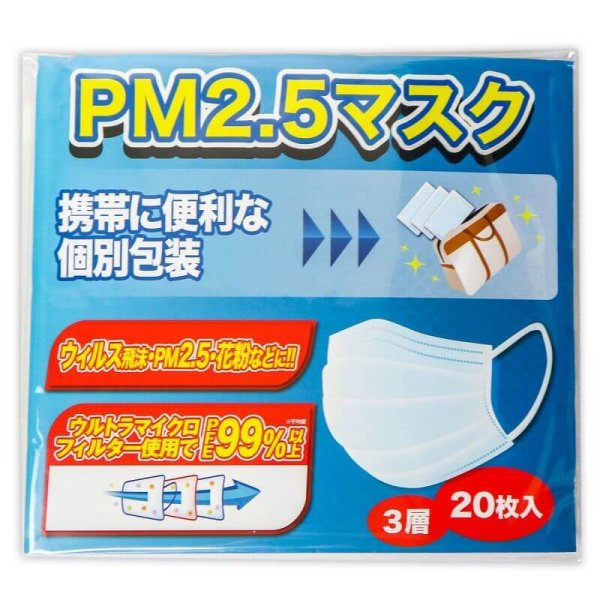 画像1: PM2.5対応 3層不織布マスク(白)PFE99%以上 個別包装20枚パック (1)