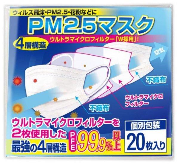画像1: PM2.5対応 4層不織布マスク(白)PFE99%以上 個別包装20枚パック (1)