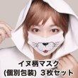 画像1: イヌ柄マスク  3層不織布マスク 個別包装3枚パック (1)