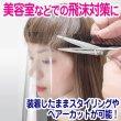 画像5: 貼るフェイスシールド 顔に貼るだけ 貼りなおしOK 貼るマスク【10枚入】 (5)