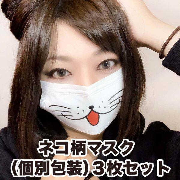 画像1: ネコ柄マスク 3層不織布マスク 個別包装3枚パック (1)