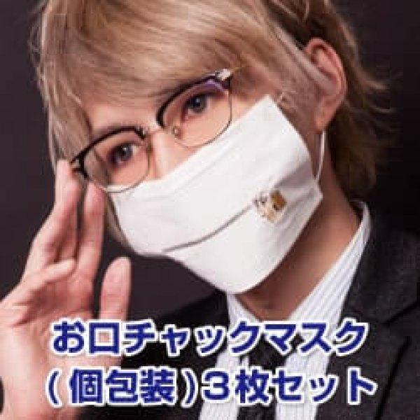 画像1: お口チャックマスク 3層不織布マスク 個別包装3枚パック (1)