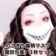 画像1: のこぎり歯柄マスク 3層不織布マスク 個別包装3枚パック (1)