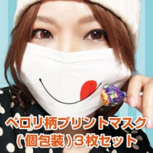 画像1: ペロリ柄マスク 3層不織布マスク 個別包装3枚パック (1)