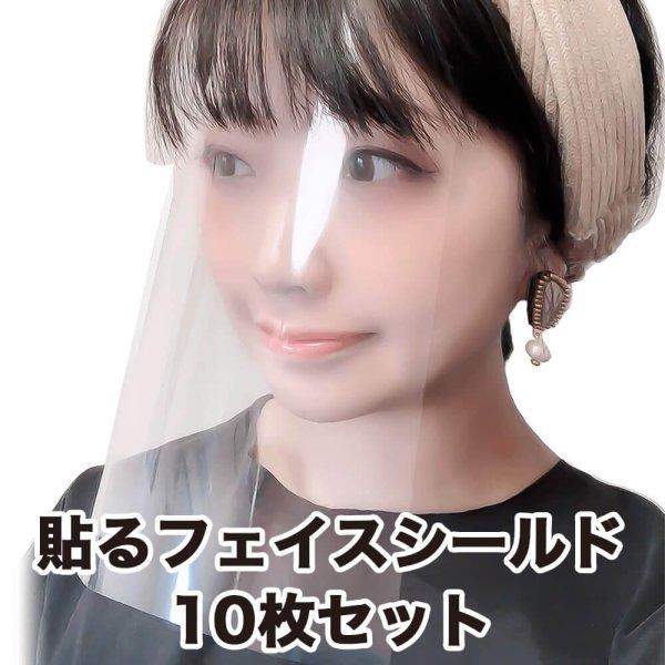 画像1: 貼るフェイスシールド 顔に貼るだけ 貼りなおしOK 貼るマスク【10枚入】 (1)