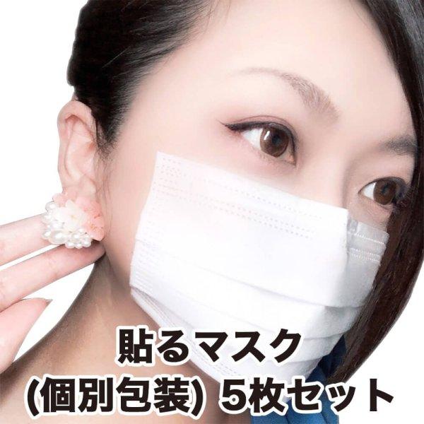 画像1: 貼るマスク ひもなしで耳が痛くならない PFE99%以上【5枚入】 (1)
