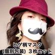 画像1: ヒゲ柄マスク 3層不織布マスク 個別包装3枚パック (1)