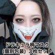 画像1: ドラキュラ柄マスク 3層不織布マスク 個別包装3枚パック (1)