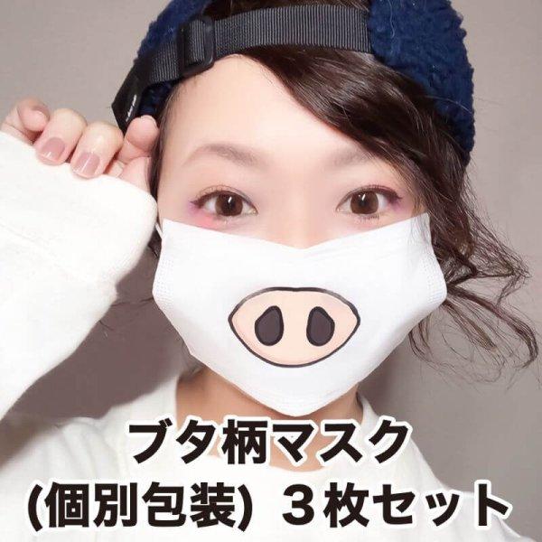 画像1: ブタ柄マスク 3層不織布マスク 個別包装3枚パック (1)