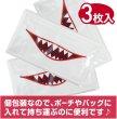 画像2: 口裂け柄マスク 3層不織布マスク 個別包装3枚パック (2)