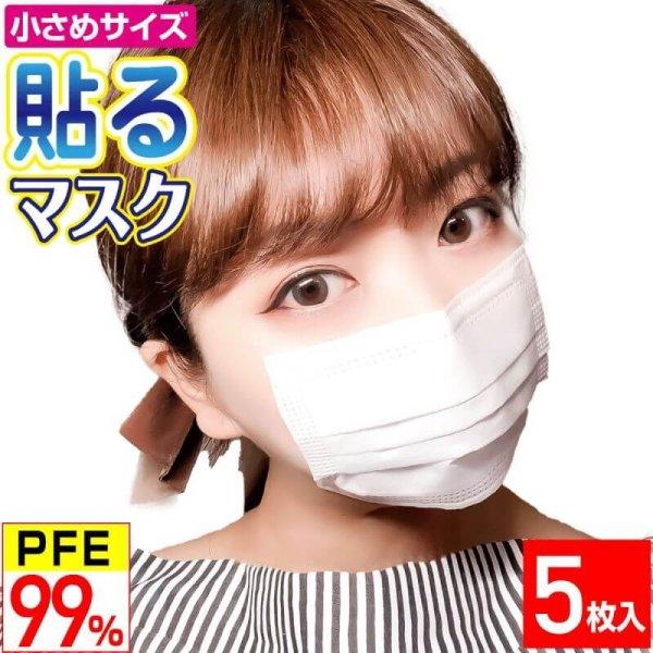 画像1: 小さめ貼るマスク ひもなしで耳が痛くならない PFE99%以上【5枚入】 (1)