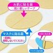 画像7: マスクを顔に貼るテープ 肌に優しい日本製テープ採用 貼りなおしOK【1シート56枚入】 (7)