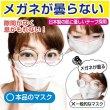 画像3: メガネが曇らない白マスク 男女兼用 貼りなおしOK PFE99%以上 不織布マスク【5枚入】 (3)