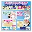 画像1: マスクを顔に貼るテープ 肌に優しい日本製テープ採用 貼りなおしOK【1シート56枚入】 (1)