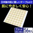 画像2: マスクを顔に貼るテープ 肌に優しい日本製テープ採用 貼りなおしOK【1シート56枚入】 (2)