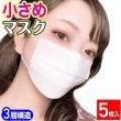 画像1: 小さめマスク 不織布3層 PM2.5対応 PFE99%以上【個別包装】白 5枚入 (1)