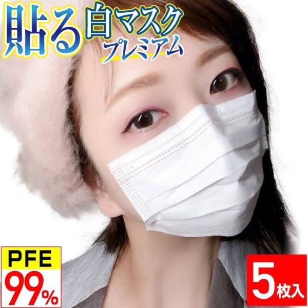 画像1: 貼る白マスクプレミアム ひもなしで耳が痛くならない 男女兼用 貼りなおしOK PFE99%以上 不織布マスク メガネが曇りにくい【5枚入】 (1)