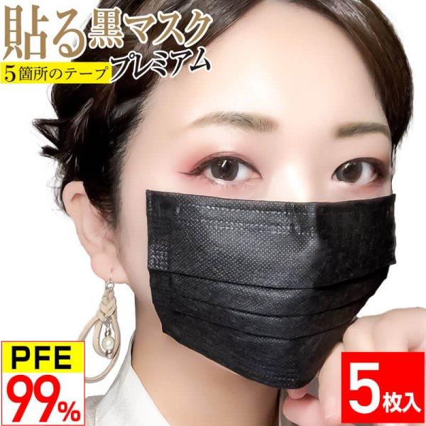 画像1: 貼る黒マスクプレミアム ひもなしで耳が痛くならない 男女兼用 貼りなおしOK PFE99%以上 不織布マスク メガネが曇りにくい【5枚入】 (1)