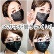画像10: 貼る黒マスクプレミアム ひもなしで耳が痛くならない 男女兼用 貼りなおしOK PFE99%以上 不織布マスク メガネが曇りにくい【5枚入】 (10)