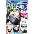 画像2: メガネが曇らない黒マスク 男女兼用 貼りなおしOK PFE99%以上 不織布マスク【5枚入】 (2)