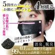 画像3: 貼る黒マスクプレミアム ひもなしで耳が痛くならない 男女兼用 貼りなおしOK PFE99%以上 不織布マスク メガネが曇りにくい【5枚入】 (3)