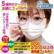 画像3: 貼る白マスクプレミアム ひもなしで耳が痛くならない 男女兼用 貼りなおしOK PFE99%以上 不織布マスク メガネが曇りにくい【5枚入】 (3)