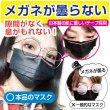 画像3: メガネが曇らない黒マスク 男女兼用 貼りなおしOK PFE99%以上 不織布マスク【5枚入】 (3)