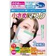画像2: 小さめマスク 不織布3層 PM2.5対応 PFE99%以上【個別包装】白 5枚入 (2)