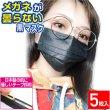 画像1: メガネが曇らない黒マスク 男女兼用 貼りなおしOK PFE99%以上 不織布マスク【5枚入】 (1)