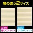 画像3: マスクを顔に貼るテープ 鼻用 肌に優しい日本製テープ採用 貼りなおしOK 3mm、6mm幅の2サイズセット (3)