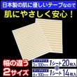 画像4: マスクを顔に貼るテープ 鼻用 肌に優しい日本製テープ採用 貼りなおしOK 3mm、6mm幅の2サイズセット (4)