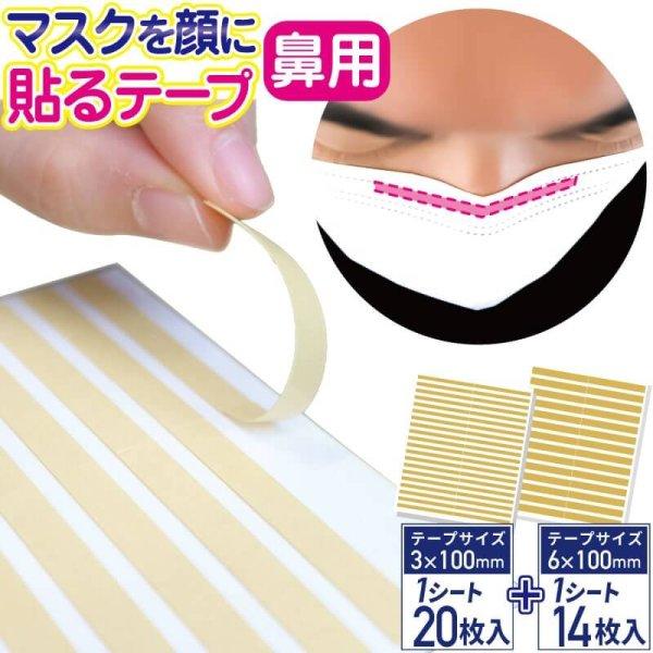 画像1: マスクを顔に貼るテープ 鼻用 肌に優しい日本製テープ採用 貼りなおしOK 3mm、6mm幅の2サイズセット (1)