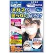 画像2: メガネが曇らない白マスク 男女兼用 貼りなおしOK PFE99%以上 不織布マスク【5枚入】 (2)