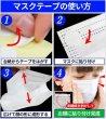 画像7: 【強粘着】マスクを顔に貼るテープ 貼るマスクを作るテープ 1シート56枚入 (7)