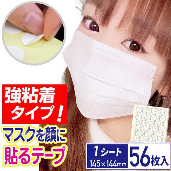 画像1: 【強粘着】マスクを顔に貼るテープ 貼るマスクを作るテープ 1シート56枚入 (1)
