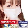 画像1: 【強粘着】貼るマスク ひもなしで耳が痛くならない 男女兼用 PFE99%以上 不織布マスク【5枚入】 (1)