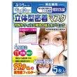 画像2: 立体型密着マスク 男女兼用 4層不織布マスク 高性能PM2.5対応 PFE99.9%【5枚入】 (2)