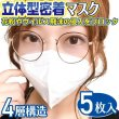 画像1: 立体型密着マスク 男女兼用 4層不織布マスク 高性能PM2.5対応 PFE99.9%【5枚入】 (1)