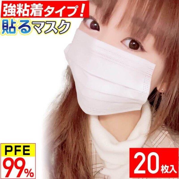 画像1: 【強粘着】貼るマスク ひもなしで耳が痛くならない 男女兼用 PFE99%以上 不織布マスク【20枚入】 (1)