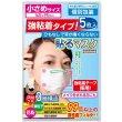 画像3: 【強粘着】小さめ貼るマスク ひもなしで耳が痛くならない PFE99%以上 不織布マスク【5枚入】 (3)