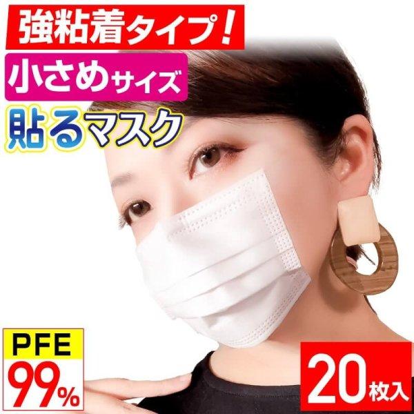 画像1: 【強粘着】小さめ貼るマスク ひもなしで耳が痛くならない PFE99%以上 不織布マスク【20枚入】 (1)