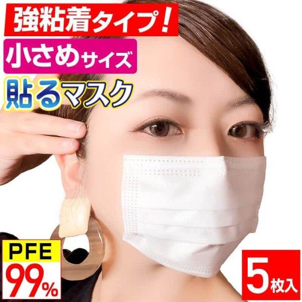 画像1: 【強粘着】小さめ貼るマスク ひもなしで耳が痛くならない PFE99%以上 不織布マスク【5枚入】 (1)