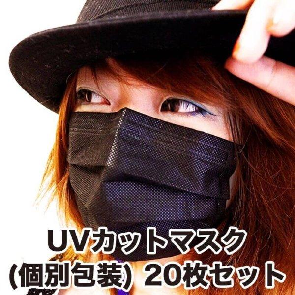 画像1: UVカット4層不織布黒マスク UPF50+ 紫外線99%以上 20枚 (1)