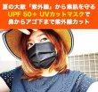 画像3: UVカット4層不織布黒マスク UPF50+ 紫外線99%以上 20枚 (3)