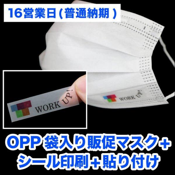 画像1: 【16営業日】OPP袋入り販促マスク(個別包装3層マスク)  +シール印刷+貼り付け (1)