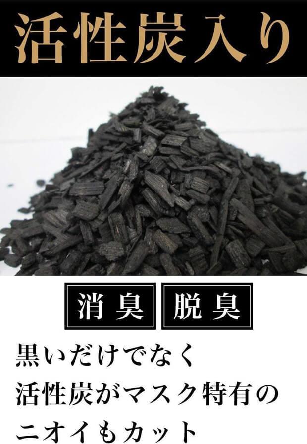 活性炭の効果でニオイカット 抗菌 消臭 脱臭 黒いだけでなく活性炭がマスク特有のニオイもカット